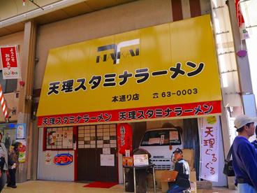 天理スタミナラーメン 本通り店の画像1