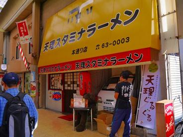 天理スタミナラーメン 本通り店の画像4