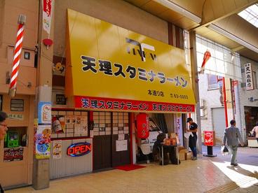 天理スタミナラーメン 本通り店の画像5