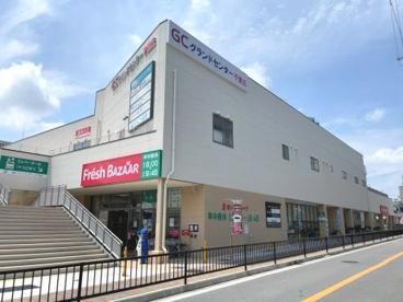 グランドセンター千里丘(フレッシュバザール)の画像1