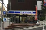 ローソン 渋谷南平台店