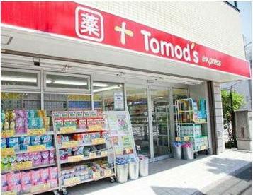トモズ 関東労災病院前店の画像1