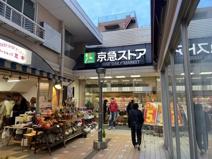京急ストア 平和島店