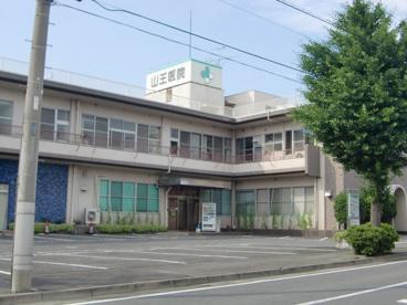 山王病院の画像1