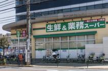 業務スーパー 東中野店