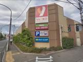 YAOKO(ヤオコー) 立川若葉町店