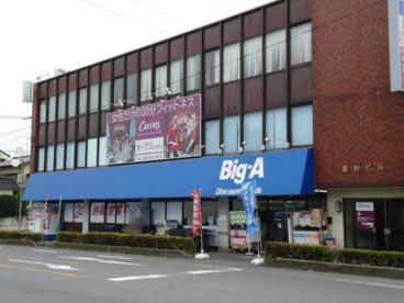 ビッグ・エー 大宮天沼店の画像1