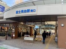 富士見台駅