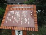 浜松市立新津中学校