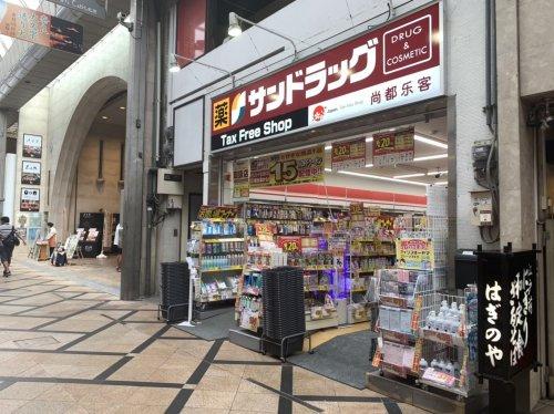 サンドラッグ 奈良東向店の画像