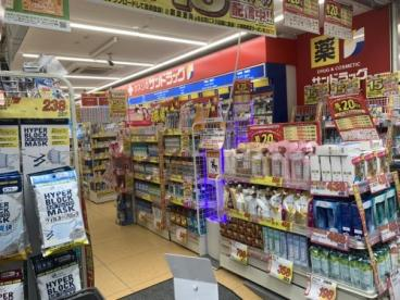 サンドラッグ 奈良東向店の画像2