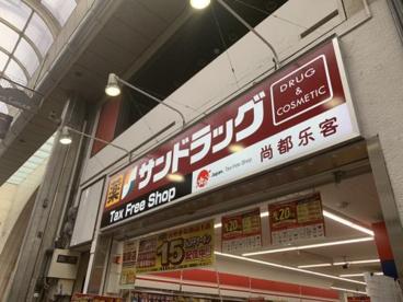 サンドラッグ 奈良東向店の画像4