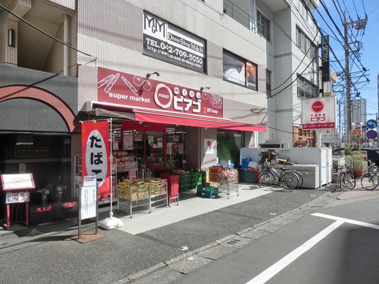 ピアゴ 原町田2丁目店の画像