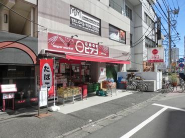 ピアゴ 原町田2丁目店の画像1