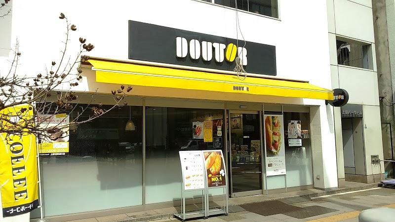ドトールコーヒーショップ 上野浅草通り店の画像
