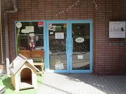 ペットサロンLibon 上野店の画像2