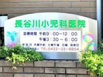 長谷川小児科医院