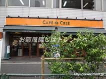 カフェ・ド・クリエ 曙橋店