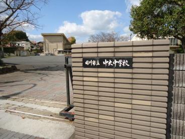 田川市立中央中学校の画像1