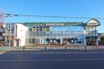 KINOKUNIYA(キノクニヤ) 吉祥寺店