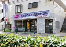 武蔵野市薬剤師会調剤薬局
