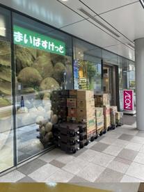 まいばすけっと 大崎駅前店の画像1