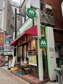 モスバーガー 目黒西口店の画像1