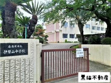 名古屋市立 伊勢山中学校の画像1