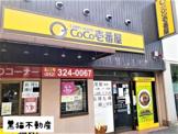 カレーハウスCoCo壱番屋 中区市民会館前店