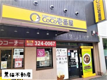 カレーハウスCoCo壱番屋 中区市民会館前店の画像1
