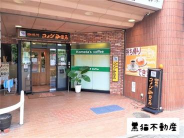 コメダ珈琲店 金山二丁目店の画像1