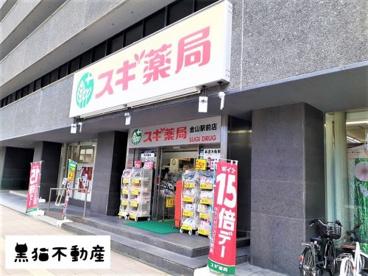 スギ薬局 金山駅前店の画像1