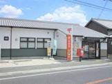 三木湯の山街道郵便局