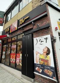 すき家 目黒駅東口店の画像1