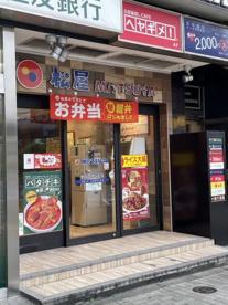 松屋 目黒東口店の画像1