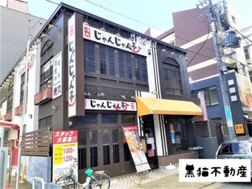 じゃんじゃん亭 金山店の画像1