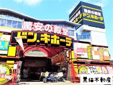 ドン・キホーテ パウ中川山王店の画像1