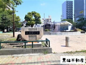 尾頭橋公園の画像1