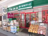 まいばすけっと 小石川2丁目店
