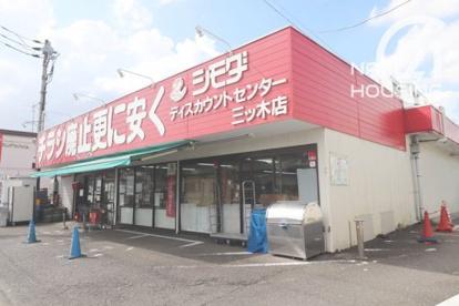 スーパー下田三ツ木店の画像1