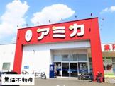 アミカ 中村井深店