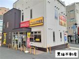 カレーハウスCoCo壱番屋 中区新栄店