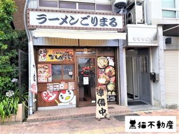 ごりまる 鶴舞駅前店の画像1