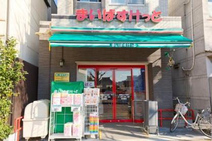 まいばすけっと 本駒込駅前店の画像1