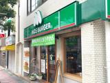 モスバーガー京成立石店