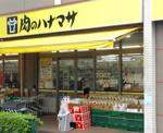 肉のハナマサ 西新井店