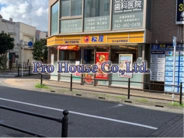 松屋 花小金井駅前店の画像1