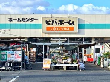 ビバホーム 江戸川台店の画像1