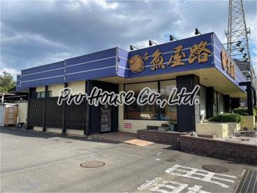 魚屋路 花小金井店の画像1