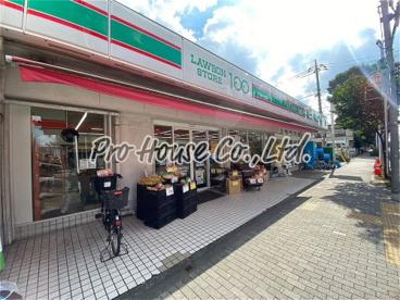 ローソンストア100 LS花小金井南町店の画像1